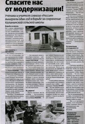 Газета орловский меридиан последний номер читать